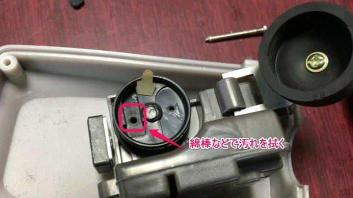 ダイヤフラム内の弁を掃除