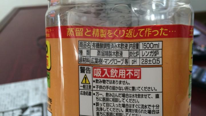木酢液のpH