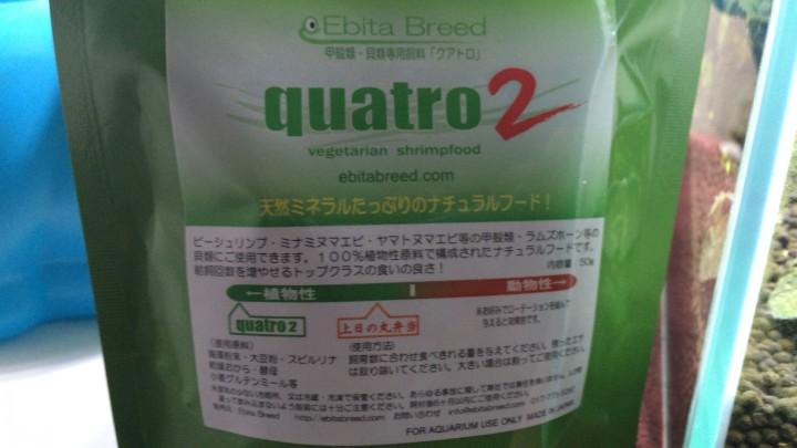 クアトロ2