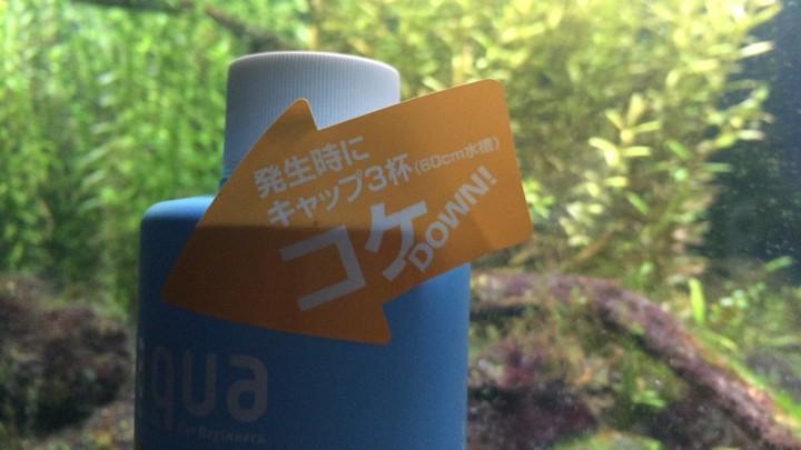 Do!aquaのbeクリアの効果