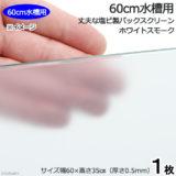 60cm用塩ビ製バックスクリーン