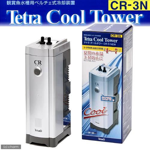 テトラ クールタワーCR-3N