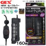 GEX NEW ヒートナビ SH160