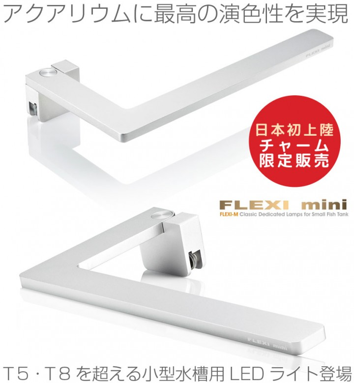 FLEX mini は小型水槽用LEDライト