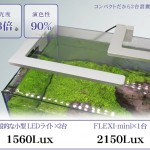 FLEXI mini 水草が光合成しやすくなる小型水槽用LEDライト!?