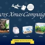 GEXが2015年クリスマスキャンペーンをしているよ!