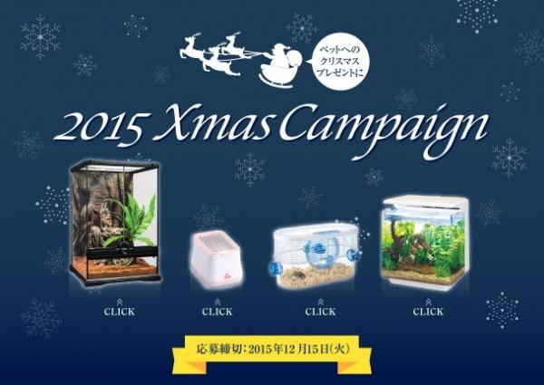 gexが2015年クリスマスキャンペーンをしているよ