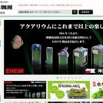 2016年1月より神畑養魚株式会社がエーハイム製品を販売!