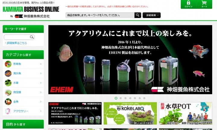 カミハタがエーハイム製品を販売