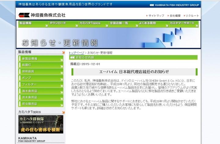 神畑(カミハタ)養魚株式会社のWebサイト