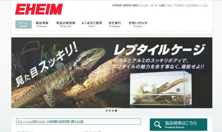 エーハイムジャパンのサイト
