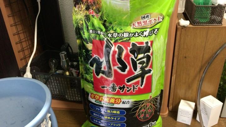栄養系ソイルの水草一番サンド
