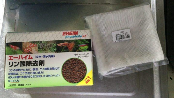 エーハイム リン酸除去剤
