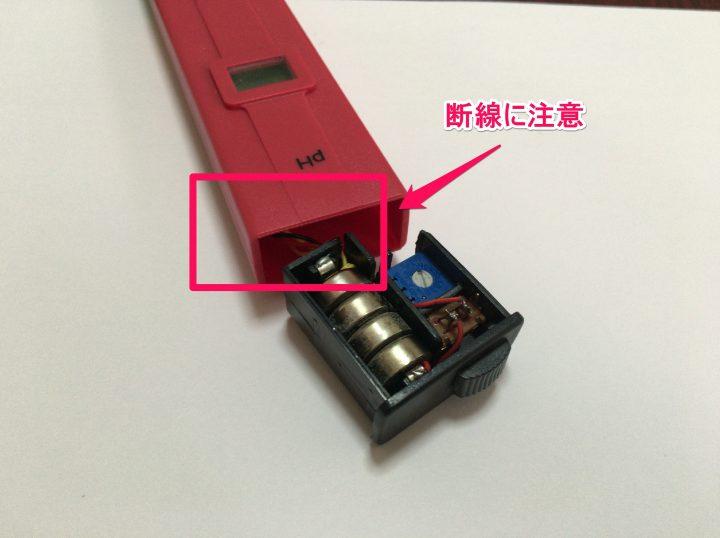 電池交換時に断線注意