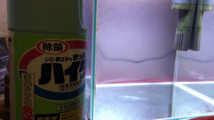 ハイターで水槽・フィルターを殺菌処理