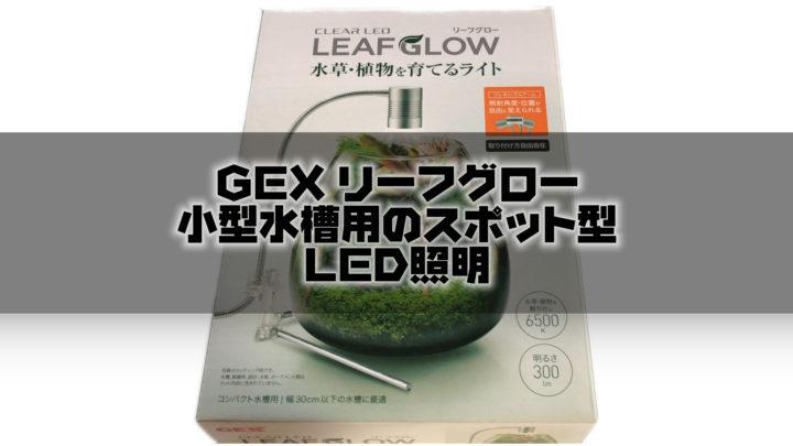 GEX リーフグロー 小型水槽用のスポット型LED照明