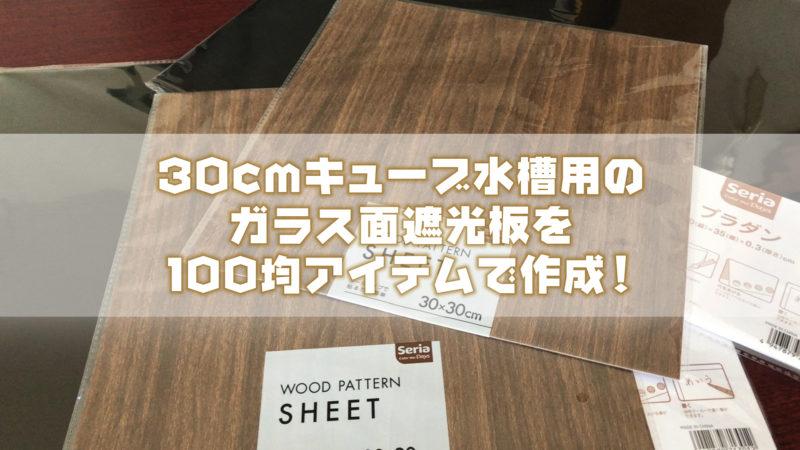 30cmキューブ水槽用遮光板を100均アイテムで作成