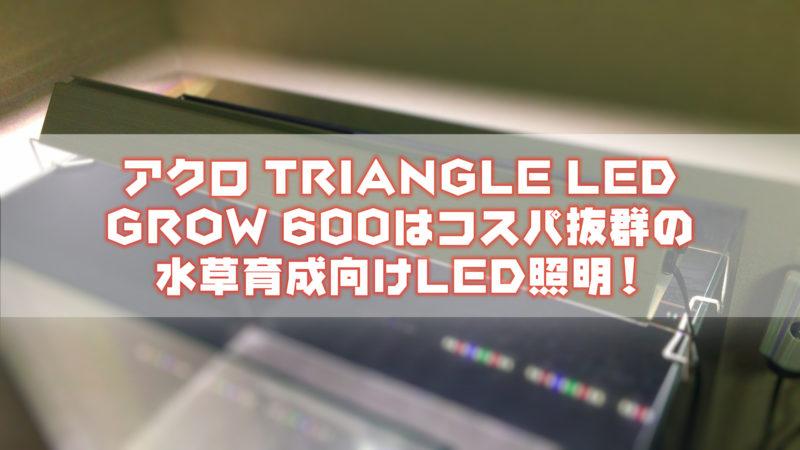 アクロ TRIANGLE LED GROW600は、コスパ抜群の水草育成向けLED照明!