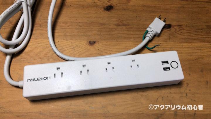 電源タップタイプのスマートコンセント