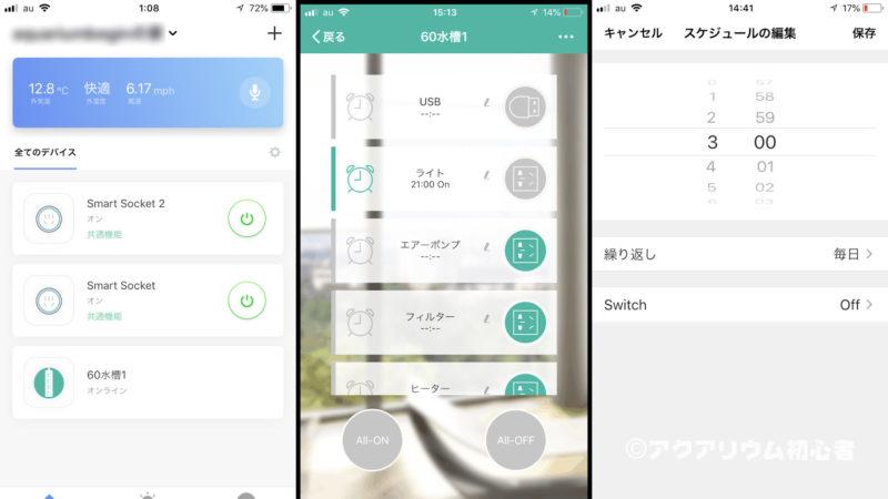 電源タップタイプのスマートコンセントのアプリ操作