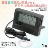 デジタル温度計兼水温計