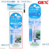 GEX クリスタルブルー水温計