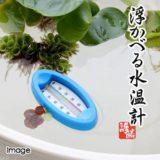 スドー 浮かべる水温計