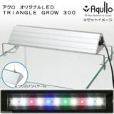 アクロ TRAIANGLE LED GROW 300