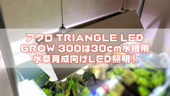 アクロ TRIANGLE LED GROW300は30cm水槽用水草育成向けLED照明!