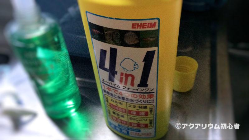 水質調整剤を入れすぎが原因への対策方法