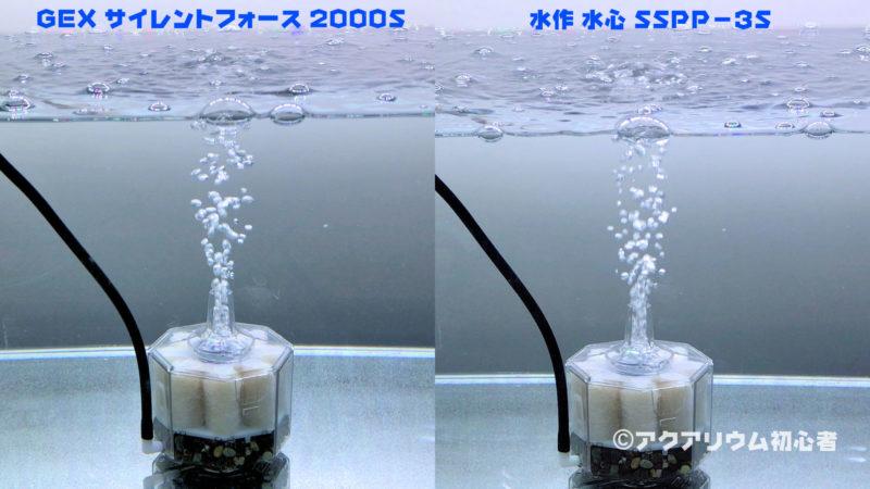 サイレントフォース2000Sと水心SSPP-3Sの吐出量と静音性の違い